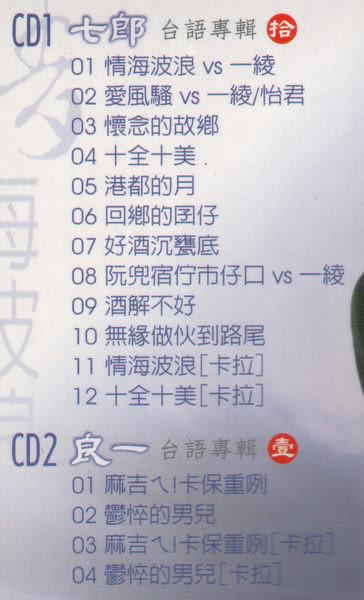 七郎  情海波浪 CD 台語專輯 10 (音樂影片購)
