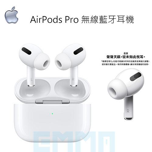【快速出貨】蘋果 Apple AirPods Pro 無線藍牙耳機 無線 藍牙 Siri 音樂自動播放 主動式降噪 H1晶片