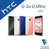 【贈LED隨身燈+立架】HTC U-1u U Ultra 4G/128G 5.7 吋雙螢幕 智慧旗艦機【葳訊數位生活館】