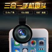 手機鏡頭廣角魚眼微距套裝通用外置攝像頭通用高清    琉璃美衣
