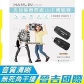 【晉吉國際】HANLIN 2TUHF 吉他樂器無線UHF傳輸器