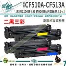 HP 204A 二黑三彩 副廠相容碳粉匣 M154/M181/M180
