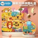 美樂拼圖兒童益智紙質大塊平圖板男孩寶寶動物早教3-4歲智力玩具 一米陽光