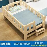 兒童床 兒童床帶護欄小床嬰兒男孩女孩公主床邊床單人床加寬拼接大床igo 寶貝計畫