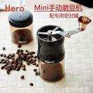 磨豆機咖啡豆研磨機手搖磨粉機迷你便攜手動咖啡機家用粉碎機  台北日光