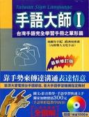 (二手書)手語大師(Ⅰ):台灣手語完全學習手冊之單形篇(最新修訂版)