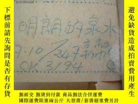 二手書博民逛書店明朗的泉水(ЯСНЫЕ罕見КРИНИЦЫ)Y3637 М.КОР