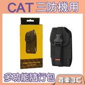 CAT S60、S41、S40、S31 三防機 多功能隨行包,附掛勾可腰掛,運動時可當運動臂套使用
