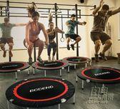 蹦蹦床成人健身房家用兒童蹭蹭床室內小蹦床碰彈跳床運動器跳跳床CY 自由角落