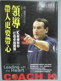 【書寶二手書T1/財經企管_HAE】領導帶人更要帶心-K教練教你打造卓越團隊_麥克.薛塞斯基
