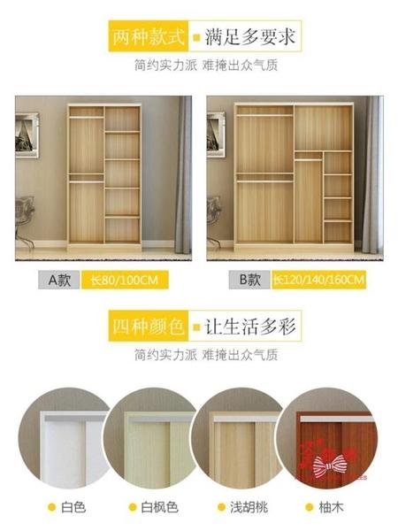 衣櫃 衣櫃推拉門簡約現代經濟型組裝板式2門大衣櫃實木質臥室兒童衣櫥T 4色