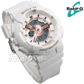 Baby-G CASIO卡西歐 BA-110RG-7A 柔美氣質風格 雙顯錶 玫瑰金x白 女錶 BA-110RG-7ADR