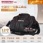 工具腰包 工具包帆布多功能維修腰包大號單肩包電工加厚牛津布工具袋