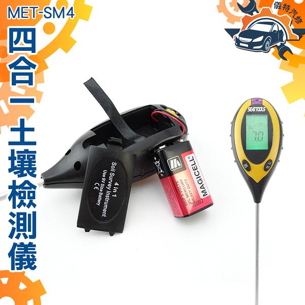 《儀特汽修》電子數顯式 探針長度200mm 環境光照強度 土壤含水分量 MET-SM4