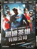 挖寶二手片-P01-428-正版DVD-電影【超級英雄有限公司】-傑森賽迪洛 阿卡夏維拉羅勃茲