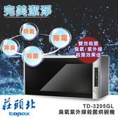 送標準安裝 莊頭北 臭氧紫外線殺菌烘碗機 80cm TD-3205GL