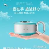 便攜熱水壺-折疊水壺旅行水杯小型旅游電煮壺熱水壺神器 提拉米蘇