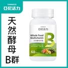 亞尼活力天然酵母綜合B群-素食B群