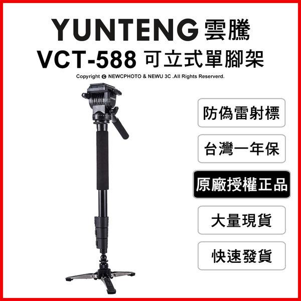 YUNTENG 雲騰 VCT-588 可立式單腳架+雲台 承重6kg 鋁合金 四節 快拆板 相機腳架★24期0利率★ 薪創數位