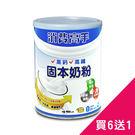 買6送1 支藝樺推薦 消費高手固本奶粉9...