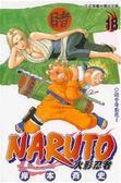(二手書)NARUTO火影忍者(18)