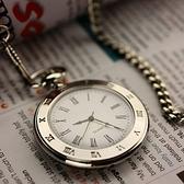 懷錶 時尚復古學生考試阿拉伯字掛表羅馬字男老人女表石英懷表手表【快速出貨八折搶購】
