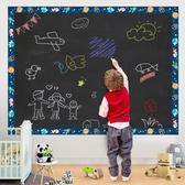 墻貼壁紙黑板貼白板貼可擦寫兒童教學涂鴉綠板貼自粘可移除墻貼紙壁紙【奇趣小屋】