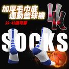 【6311-1】加厚毛巾底運動籃球襪 長襪 跑步 戶外 (39-45碼可穿)