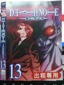 挖寶二手片-X18-008-正版DVD*動畫【死亡筆記本(13)】-日語發音