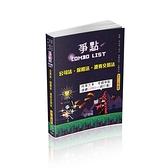 公司法保險法證券交易法爭點Combo list(律師.司法官)008BD