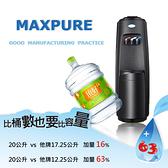 頂好 直立式冰溫熱飲水機 + 麥飯石涵氧水 (A:20公升15桶 / B:12.25公升25桶,A或B擇一)