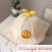 嬰兒帽子夏季男童遮陽漁夫帽薄款女寶寶防曬太陽帽兒童可愛公主潮