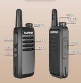 特惠對講機寶峰對講機民用50公里大功率手臺無線手持戶外寶鋒迷你小型器一對