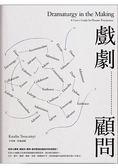 戲劇顧問:連結理論與創作的實作手冊