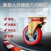 萬向輪帶剎車重型腳輪6寸靜音手推車輪子周轉箱實心橡膠輪定向輪 萬客城