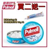 買2盒德國 Pulmoll 寶潤喉糖 ~超涼薄荷+維他命C 45g(無糖) ~ 送牙周固護理牙膏 30g X1