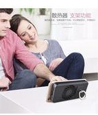 手機散熱器 蘋果安卓通用平板降溫風扇移動電源車載支架      易家樂