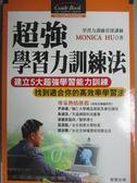 【書寶二手書T8/大學教育_HSX】超強學習力訓練法_胡雅茹