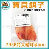 寵物FUN城市│寶貝餌子 狗零食系列 特大豬耳朵(一入) 795B/寵物零食 豬耳朵片 耐咬 肉乾