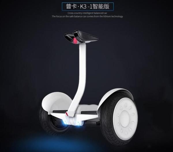 平衡車雙輪成人兒童小孩兩輪遙控智慧體感車手扶桿越野電動代步車 QM 向日葵小鋪