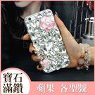 蘋果  iPhoneX iPhone8 i7 6 6s 4.7吋 Plus SE 5S 寶石滿鑽 水鑽殼 手機殼 硬殼 保護殼