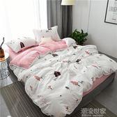 裸睡水洗棉四件套床单被套1.8m床上用品单人床学生被子宿舍三件套『潮流世家』