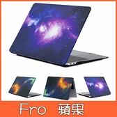 蘋果 Macbook 電腦殼 星空 MAC殼  pro air 保護殼 筆電殼 13.3吋 15吋 硬殼 各型號