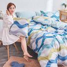 床包被套組 / 雙人加大【波光粼粼】含兩...