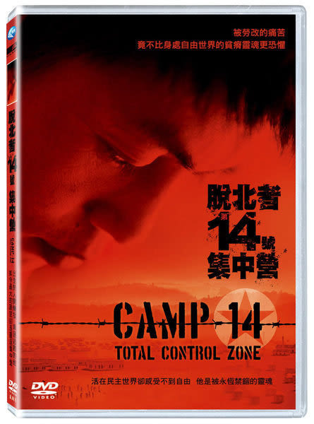 脫北者-第14號集中營 DVD CAMP 14 – TOTAL CONTROL ZONE (購潮8)