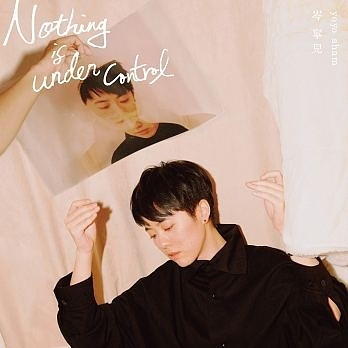 岑寧兒 Nothing is Under Control CD 免運 (購潮8)