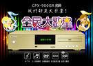 【名展音響】金嗓全民大歌星電腦伴唱機(C...