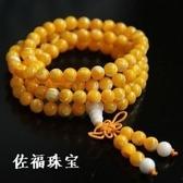 開光黃金絲硨磲佛珠手鏈