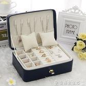 首飾盒初行公主歐式韓國首飾收納盒雙層簡約首飾盒飾品盒耳環耳釘收納盒LX爾碩數位
