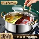 鴛鴦鍋火鍋電磁爐專用304不銹鋼火鍋鍋家用打邊爐火鍋盆加厚涮鍋 快速出貨